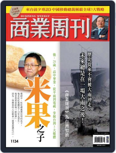 Business Weekly 商業周刊 August 12th, 2009 Digital Back Issue Cover