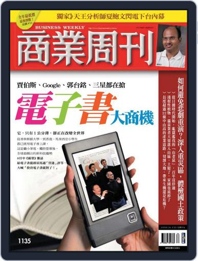 Business Weekly 商業周刊 August 19th, 2009 Digital Back Issue Cover