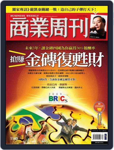 Business Weekly 商業周刊 (Digital) September 23rd, 2009 Issue Cover