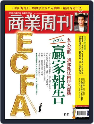 Business Weekly 商業周刊 (Digital) September 30th, 2009 Issue Cover