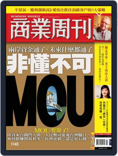Business Weekly 商業周刊 (Digital) October 14th, 2009 Issue Cover