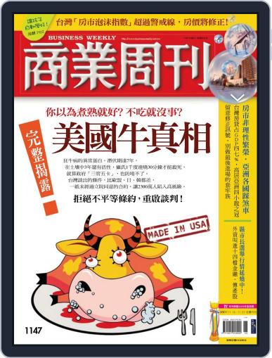 Business Weekly 商業周刊 (Digital) November 10th, 2009 Issue Cover