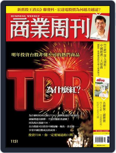 Business Weekly 商業周刊 (Digital) December 8th, 2009 Issue Cover