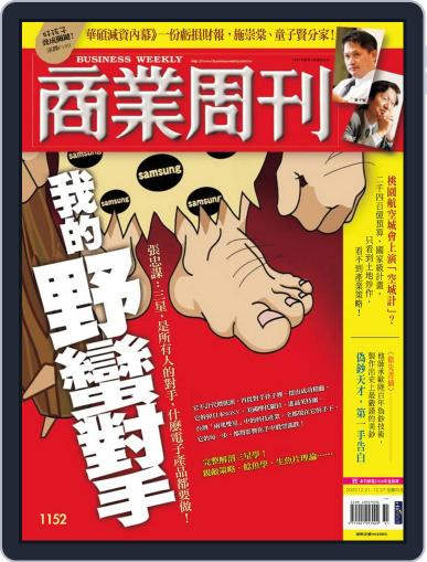Business Weekly 商業周刊 (Digital) December 15th, 2009 Issue Cover