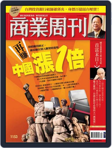 Business Weekly 商業周刊 (Digital) December 22nd, 2009 Issue Cover