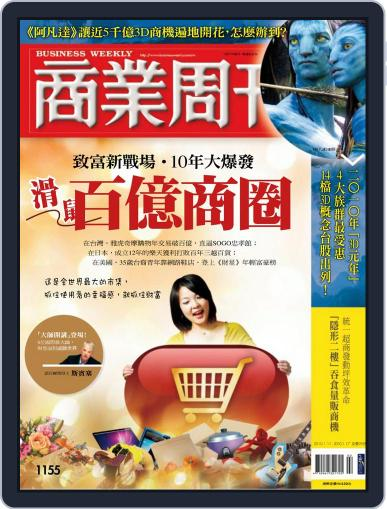 Business Weekly 商業周刊 January 5th, 2010 Digital Back Issue Cover