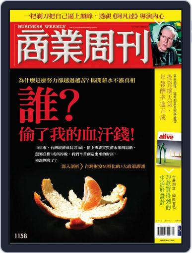 Business Weekly 商業周刊 (Digital) January 26th, 2010 Issue Cover