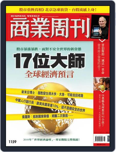 Business Weekly 商業周刊 (Digital) February 3rd, 2010 Issue Cover