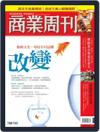 Business Weekly 商業周刊 February 10th, 2010 Digital Back Issue Cover