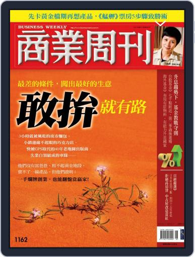 Business Weekly 商業周刊 February 23rd, 2010 Digital Back Issue Cover