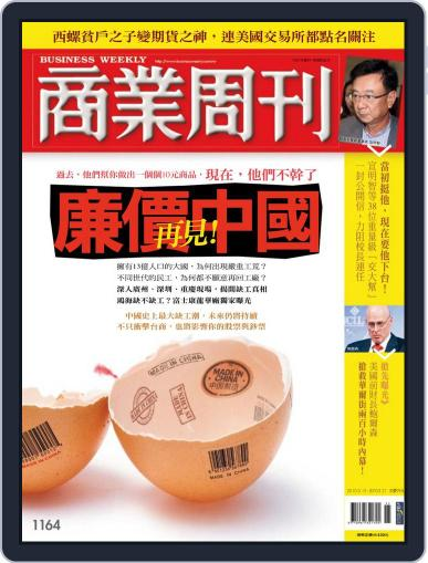 Business Weekly 商業周刊 March 9th, 2010 Digital Back Issue Cover