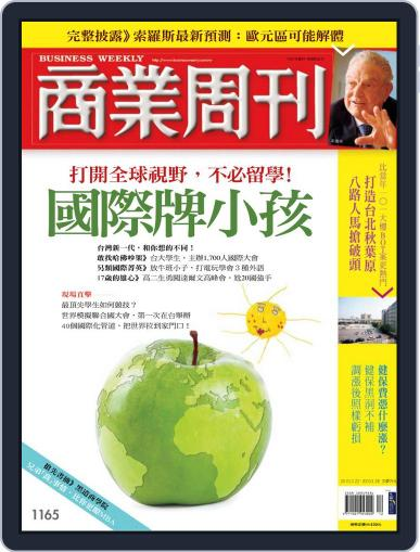 Business Weekly 商業周刊 March 17th, 2010 Digital Back Issue Cover
