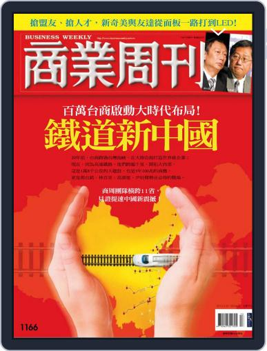 Business Weekly 商業周刊 March 24th, 2010 Digital Back Issue Cover