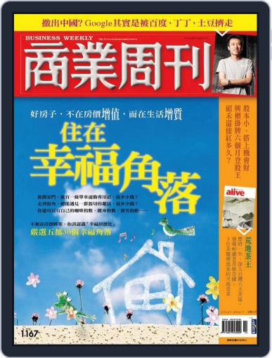 Business Weekly 商業周刊 (Digital) March 31st, 2010 Issue Cover