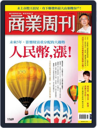 Business Weekly 商業周刊 April 14th, 2010 Digital Back Issue Cover