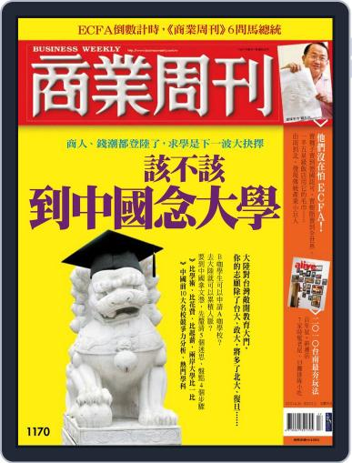 Business Weekly 商業周刊 (Digital) April 21st, 2010 Issue Cover