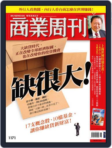 Business Weekly 商業周刊 April 28th, 2010 Digital Back Issue Cover