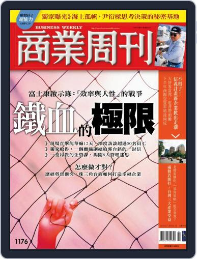 Business Weekly 商業周刊 (Digital) June 2nd, 2010 Issue Cover