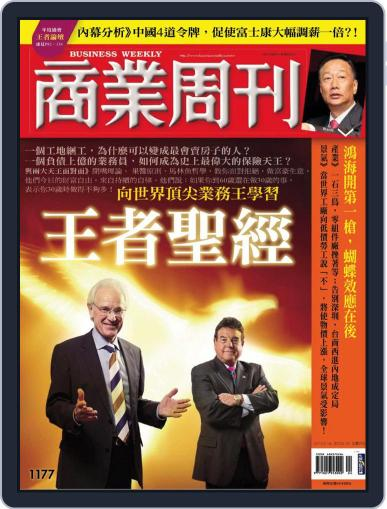 Business Weekly 商業周刊 June 9th, 2010 Digital Back Issue Cover