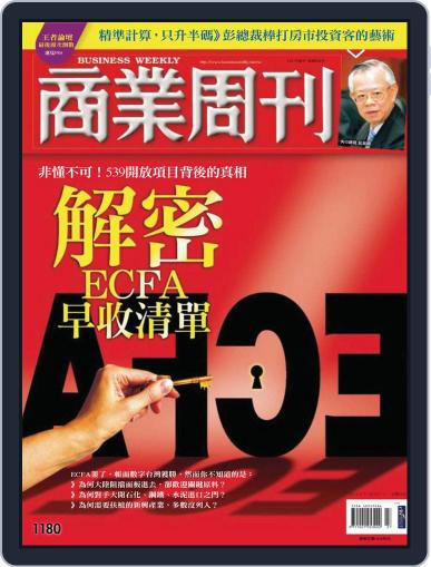Business Weekly 商業周刊 June 30th, 2010 Digital Back Issue Cover