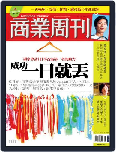 Business Weekly 商業周刊 July 7th, 2010 Digital Back Issue Cover