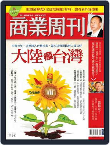 Business Weekly 商業周刊 (Digital) July 14th, 2010 Issue Cover