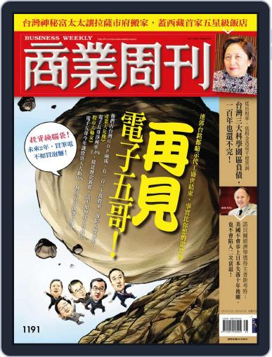 Business Weekly 商業周刊 (Digital) September 15th, 2010 Issue Cover