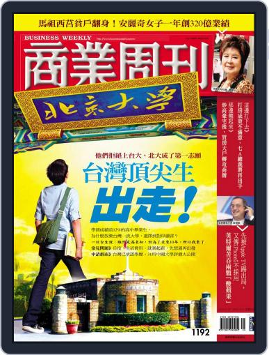 Business Weekly 商業周刊 September 22nd, 2010 Digital Back Issue Cover