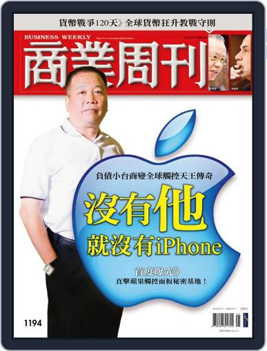 Business Weekly 商業周刊 (Digital) October 6th, 2010 Issue Cover