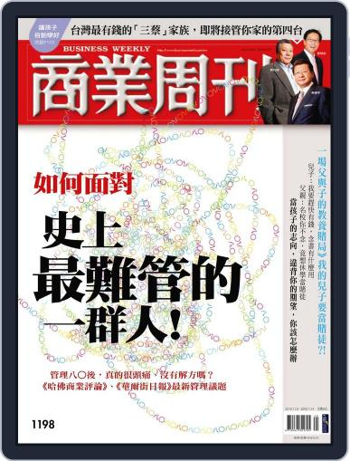 Business Weekly 商業周刊 November 3rd, 2010 Digital Back Issue Cover