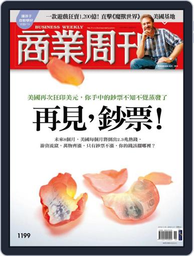Business Weekly 商業周刊 November 10th, 2010 Digital Back Issue Cover