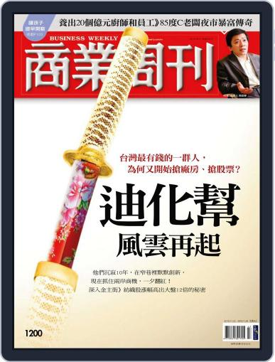 Business Weekly 商業周刊 (Digital) November 17th, 2010 Issue Cover