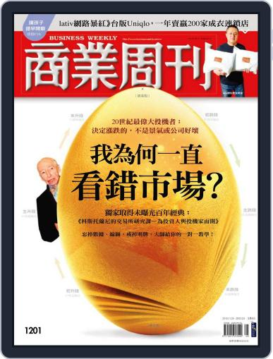 Business Weekly 商業周刊 November 24th, 2010 Digital Back Issue Cover