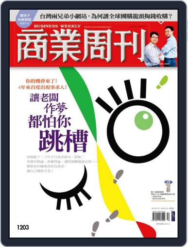 Business Weekly 商業周刊 (Digital) December 8th, 2010 Issue Cover