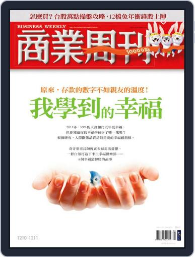 Business Weekly 商業周刊 (Digital) January 26th, 2011 Issue Cover