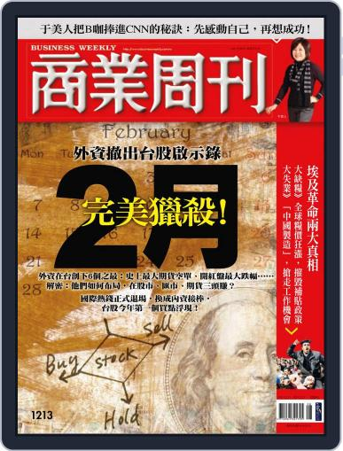 Business Weekly 商業周刊 (Digital) February 16th, 2011 Issue Cover