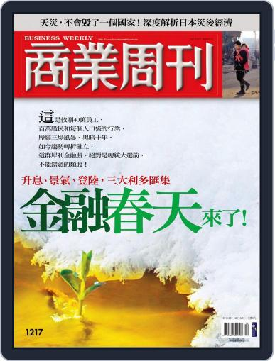 Business Weekly 商業周刊 (Digital) March 17th, 2011 Issue Cover