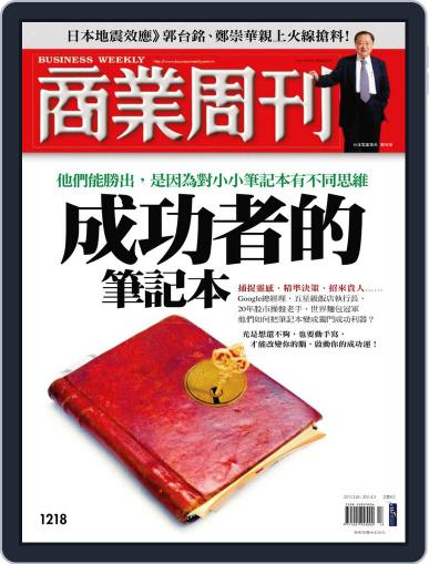 Business Weekly 商業周刊 (Digital) March 23rd, 2011 Issue Cover