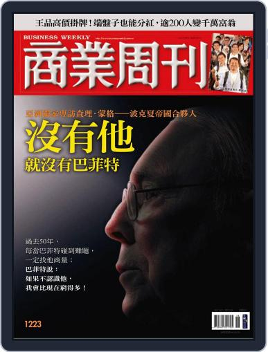 Business Weekly 商業周刊 (Digital) April 27th, 2011 Issue Cover