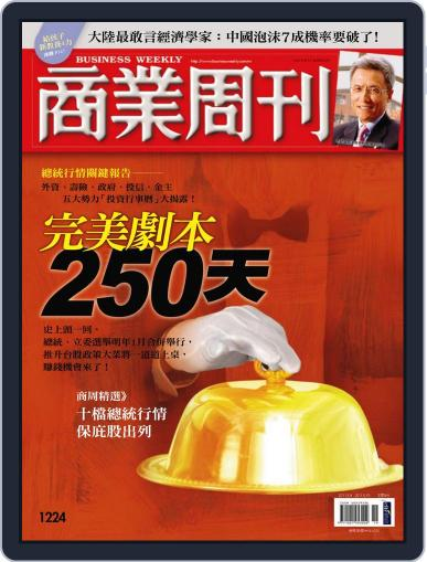 Business Weekly 商業周刊 (Digital) May 4th, 2011 Issue Cover