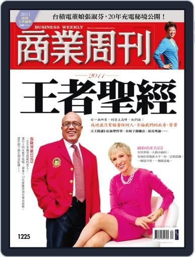 Business Weekly 商業周刊 (Digital) May 11th, 2011 Issue Cover
