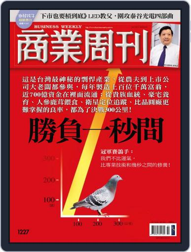 Business Weekly 商業周刊 (Digital) May 25th, 2011 Issue Cover
