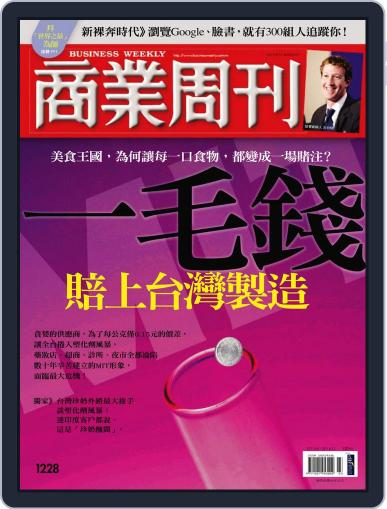 Business Weekly 商業周刊 (Digital) June 1st, 2011 Issue Cover