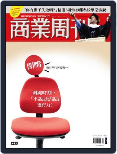 Business Weekly 商業周刊 (Digital) June 15th, 2011 Issue Cover