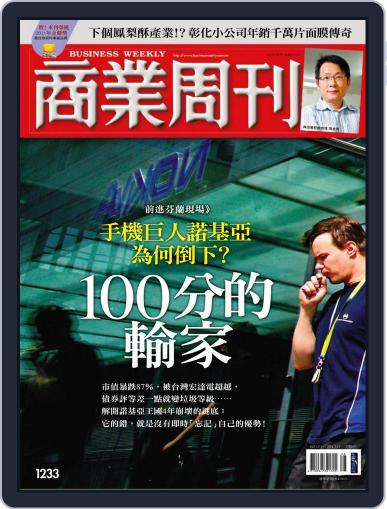 Business Weekly 商業周刊 (Digital) July 6th, 2011 Issue Cover