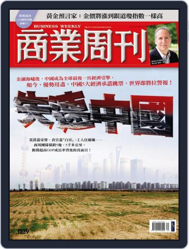 Business Weekly 商業周刊 (Digital) August 17th, 2011 Issue Cover