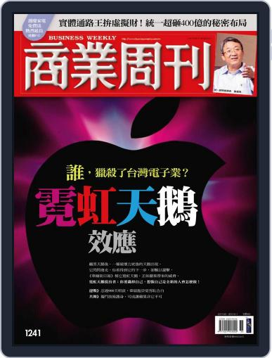 Business Weekly 商業周刊 (Digital) August 30th, 2011 Issue Cover
