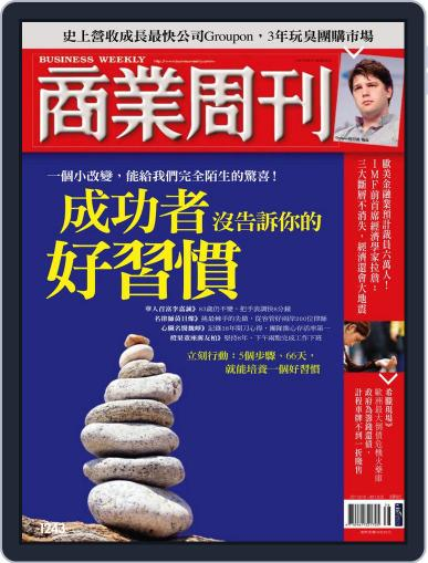 Business Weekly 商業周刊 September 14th, 2011 Digital Back Issue Cover