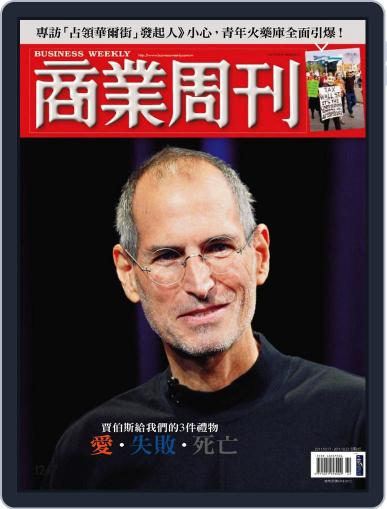 Business Weekly 商業周刊 October 12th, 2011 Digital Back Issue Cover