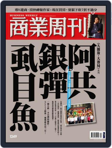 Business Weekly 商業周刊 (Digital) October 26th, 2011 Issue Cover
